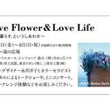 Love Flower & Love Life ~花と暮らす、という しあわせ~