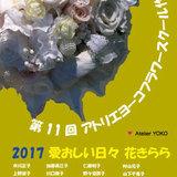 第11回 アトリエヨーコフラワースクール作品展