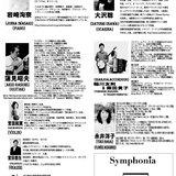 レジェンドコンサート(岡崎出身 or 岡崎ゆかりのメンバーによる)